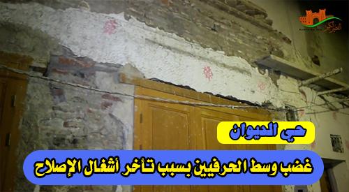 حي الديوان : غضب وسط الحرفيين بسبب تأخر أشغال الإصلاح
