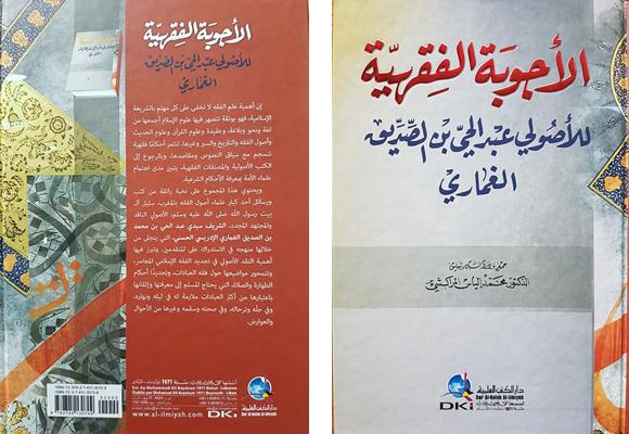 """""""الأجوبة الفقهية"""" إصدار جديد للدكتور محمد إلياس المراكشي"""