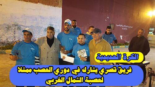 الكرة الحديدية : فريق قصري يشارك في دوري العصب ممثلا لعصبة الشمال الغربي