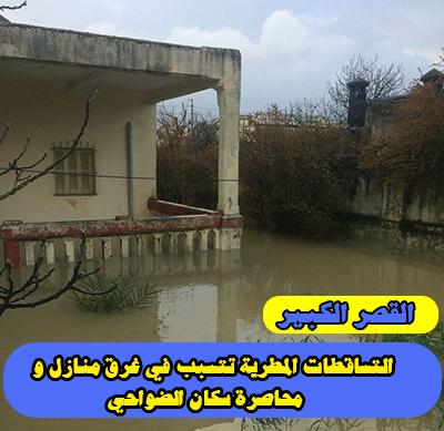 القصر الكبير : التساقطات المطرية تتسبب في غرق منازل و محاصرة سكان الضواحي
