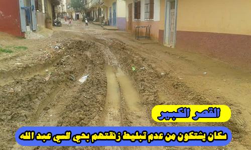 القصر الكبير: سكان يشتكون من عدم تبليط زنقتهم بحي السي عبد الله