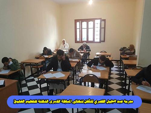 مدرسة عبد الجليل القصري تتأهل لنهائي المسابقة الكبرى الثالثة للتعليم العتيق