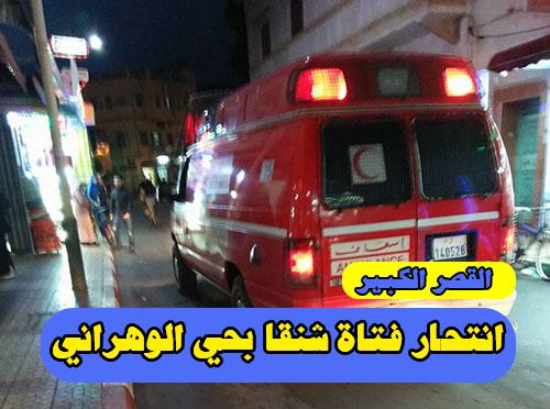القصر الكبير : انتحار فتاة شنقا بحي الوهراني