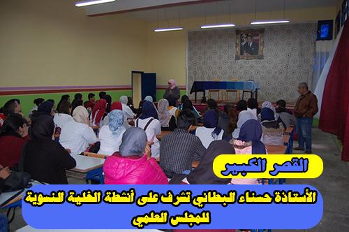 الأستاذة حسناء البطاني تشرف على أنشطة الخلية النسوية للمجلس العلمي بمدينة القصرالكبير