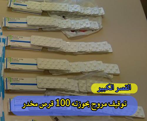 القصر الكبير : توقيف مروج بحوزته 100 قرص مخدر