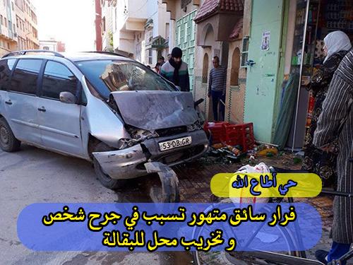 حي أطاع الله : فرار سائق متهور تسبب في جرح شخص و تخريب محل للبقالة