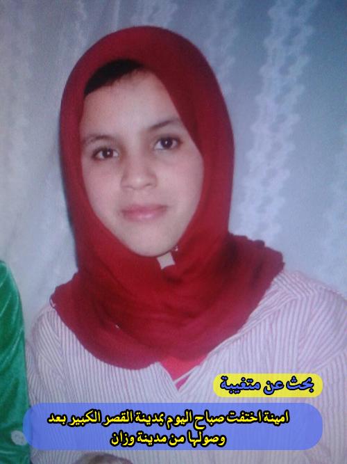 بحث عن متغيبة : مينة اختفت صباح اليوم بمدينة القصر الكبير بعد وصولها من مدينة وزان