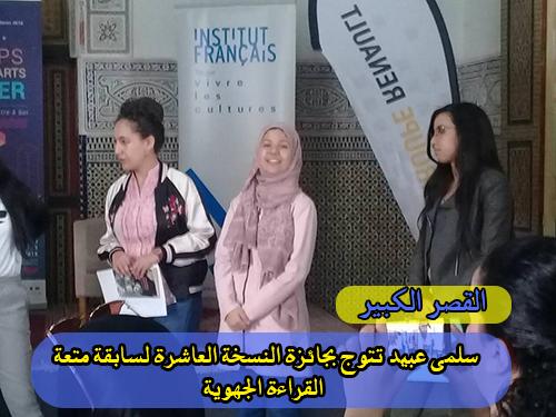 سلمى عبيد تتوج بجائزة النسخة العاشرة لسابقة متعة القراءة الجهوية
