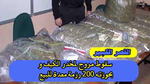 القصر الكبير: سقوط مروج لمخدر الكيف و بحوزته 200 رزمة معدة للبيع