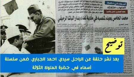 توضيح : بعد نشر حلقة عن الراحل سيدي احمد الجباري ضمن سلسلة أسماء في حضرة الملوك الثلاثة
