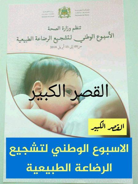 الاسبوع الوطني  لتشجيع الرضاعة الطبيعية