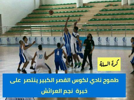كرة السلة : طموح نادي لكوس القصر الكبير ينتصر على خبرة نجم العرائش