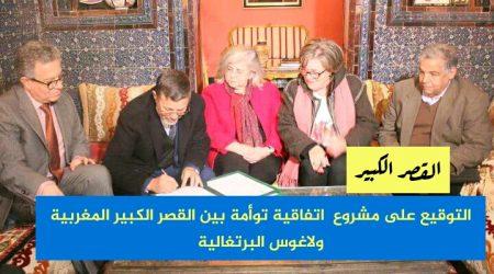 القصر الكبير: التوقيع على مشروع اتفاقية توأمة بين القصر الكبير المغربية ولاغوس البرتغالية