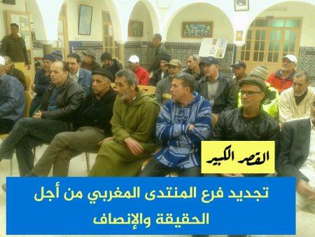 تجديد فرع المنتدى المغربي من أجل الحقيقة والانصاف بالقصر الكبير