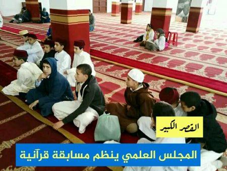 المجلس العلمي ينظم مسابقة قرآنية بالقصر الكبير