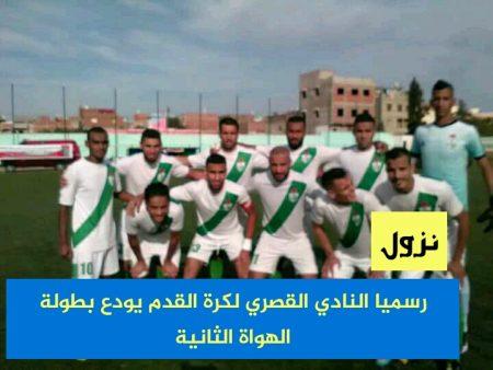 رسميا النادي القصري لكرة القدم يودع بطولة الهواة الثانية