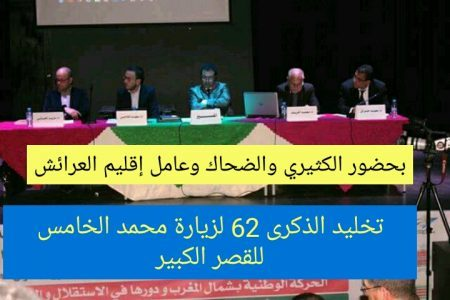 بحضور الكثيري والضحاك وعامل اقليم العرائش : تخليد الذكرى 62 لزيارة محمد الخامس للقصر الكبير