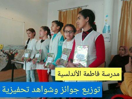 مدرسة فاطمة الأندلسية : توزيع جوائز وشواهد تحفيزية