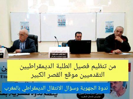 من تنظيم فصيل الطلبة الديمقراطيين التقدميين موقع القصر الكبير ندوة الجهوية وسؤال الانتقال الديمقراطي بالمغرب