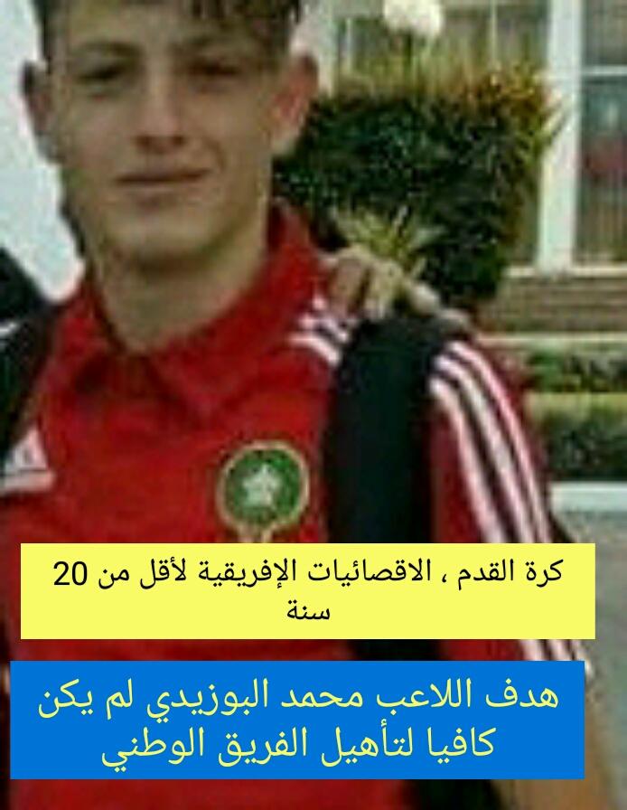 هدف اللاعب محمد البوزيدي لم يكن كافيا لتأهيل الفريق الوطني لكرة القدم أقل من عشرين سنة