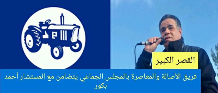 فريق الأصالة والمعاصرة بالمجلس الجماعي القصر الكبير يتضامن مع المستشار أحمد بكور