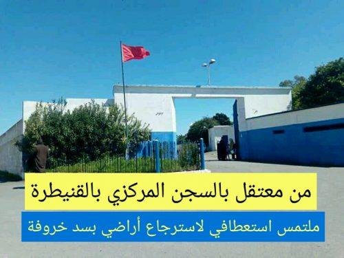 من معتقل بالسجن المركزي بالقنيطرة :ملتمس استعطافي لاسترجاع أراضي بسد خروفة