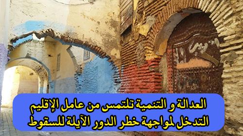 القصر الكبير: العدالة و التنمية تلتمس من عامل الإقليم التدخل لمواجهة خطر الدور الآيلة للسقوط