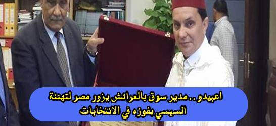 اعبيدو.. مدير سوق بالعرائش يزور مصر لتهنئة السيسي بفوزه في الانتخابات