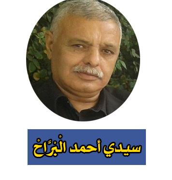 سيدي أحمد الْبْرَّاحْ