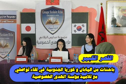 باحثات من اليابان و كوريا الجنوبية في لقاء تواصلي مع تلاميذ مؤسسة الهدى الخصوصية