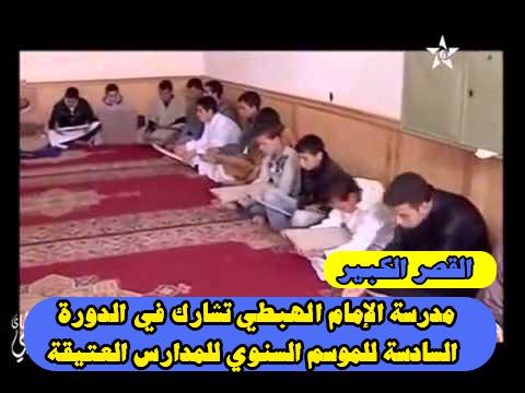 مدرسة الإمام الهبطي تشارك في الدورة السادسة للموسم السنوي للمدارس العتيقة