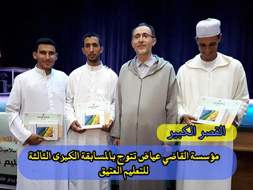 مؤسسة القاضي عياض تتوج بالمسابقة الكبرى الثالثة للتعليم العتيق