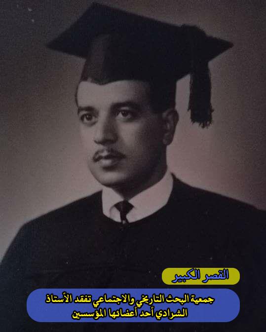 جمعية البحث التاريخي والاجتماعي تفقد الأستاذ الشرادي أحد أعضائها المؤسسين