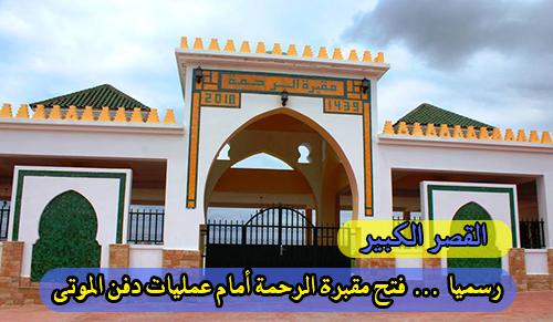القصر الكبير : رسميا … فتح مقبرة الرحمة أمام عمليات دفن الموتى