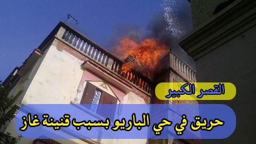 القصر الكبير : حريق في حي الباريو بسبب قنينة غاز