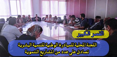 اللجنة المحلية للمبادرة الوطنية للتنمية البشرية تصادق على عدد من المشاريع التنموية