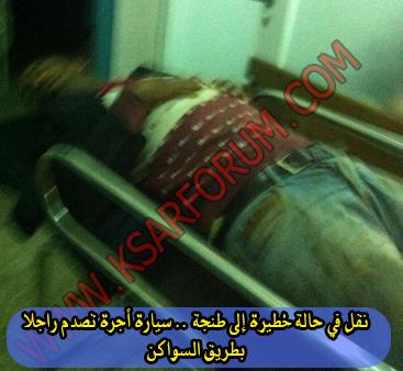 نقل في حالة خطيرة إلى طنجة .. سيارة أجرة تصدم راجلا بطريق السواكن