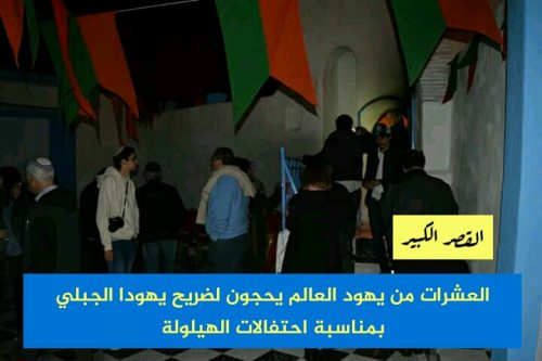 العشرات من يهود العالم يحجون لضريح يهودا الجبلي بالقصر الكبير بمناسبة احتفالات الهيلولة