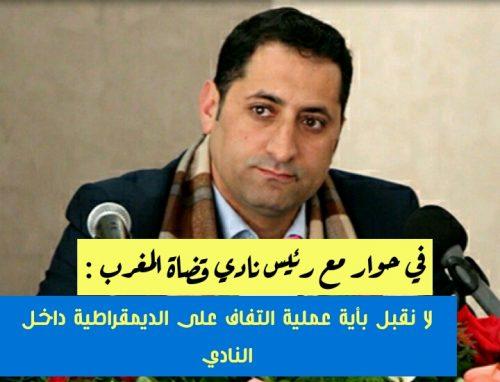 حوار مع السيد عبد اللطيف الشنتوف رئيس نادي قضاة المغرب:  لا نقبل بأية عملية التفاف على الديمقراطية داخل النادي