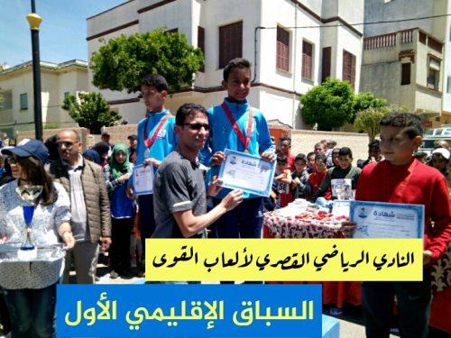 السباق الإقليمي الأول للنادي الرياضي القصري لألعاب القوى
