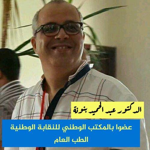 الدكتور عبد الحميد بنونة عضوا بالمكتب الوطني للنقابة الوطنية الطب العام