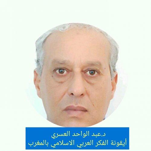 د. عبد الواحد العسري أيقونة الفكر العربي الإسلامي