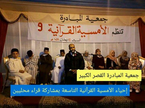جمعية المبادرة  تحيي الأمسية القرآنية التاسعة بمشاركة قراء محليين
