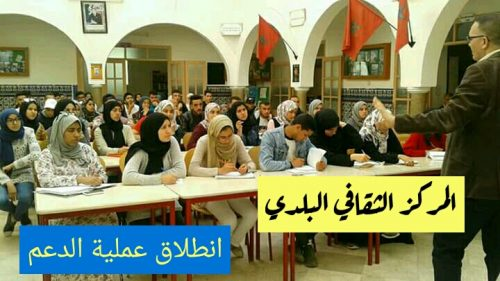 انطلاق عملية الدعم التربوي بالمركز الثقافي البلدي