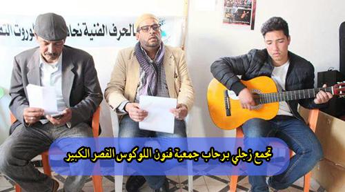 تجمع زجلي برحاب جمعية فنون اللوكوس القصر الكبير