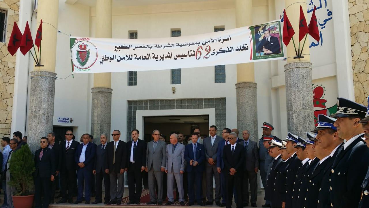 أسرة الأمن الوطني بالقصر الكبير تحتفل بذكرى تأسيس المديرية العامة للأمن الوطني ـ صور ـ