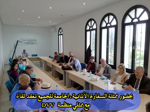 القصر الكبير : بحضور ممثلة السفارة الألمانية .. الجامعة للجميع تعقد لقاءً مع ممثلي منظمة DVV