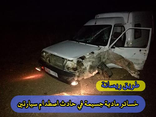 طريق ريصانة : خسائر مادية جسيمة في حادث اصطدام سيارتين