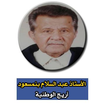 الأستاذ عبد السلام بنمسعود .. أريج الوطنية