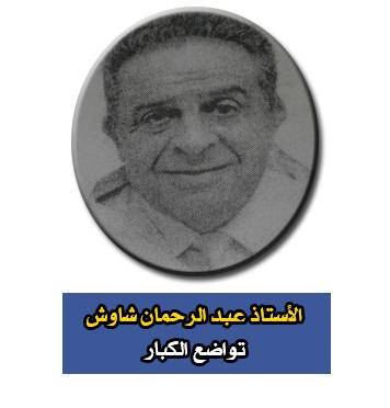وجوه رمضانية : الأستاذ عبد الرحمان شاوش .. تواضع الكبار